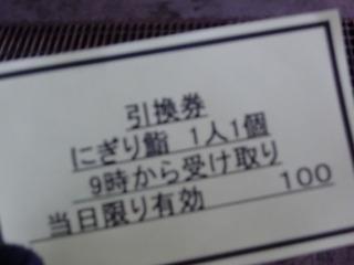 CIMG5997.JPG